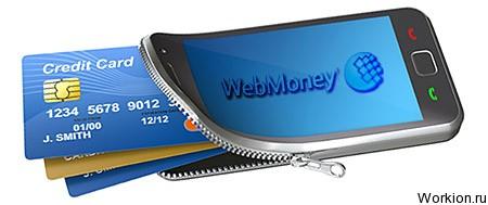 Словарь терминов Webmoney