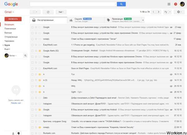 Яндекс, Mail, Gmail, какая почта лучше?