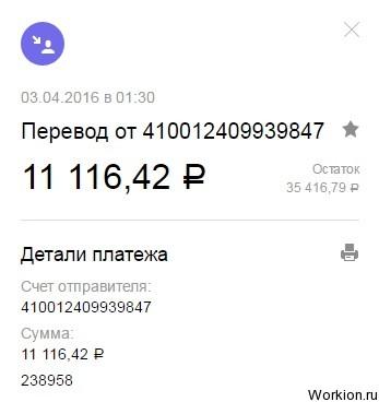 15000 рублей выплата с 11 экономических игр с выводом денег