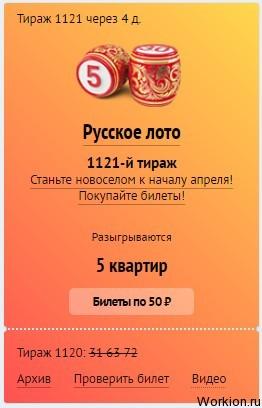 Как играть в русское лото через интернет?