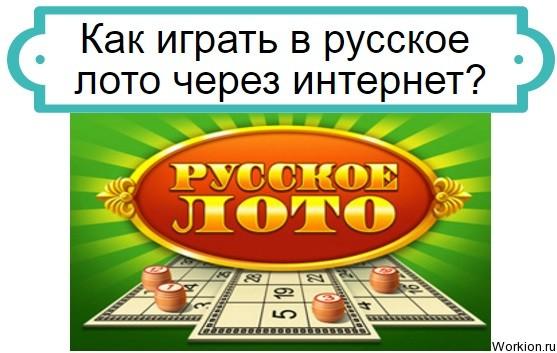 играть в русское лото