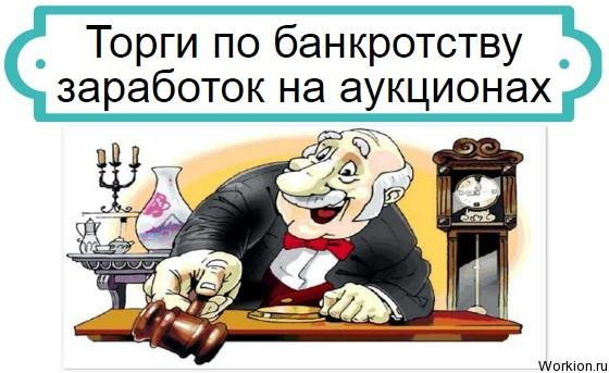 Торги по банкротству