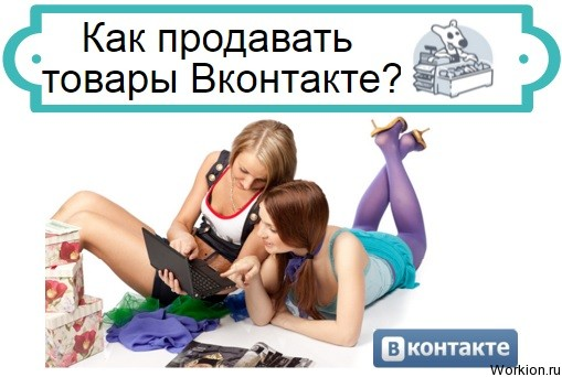 как продавать товары Вконтакте