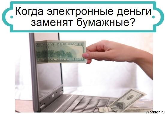 электронные деньги заменят бумажные