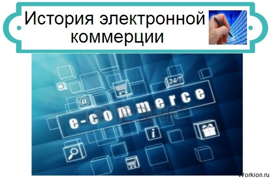 История электронной коммерции