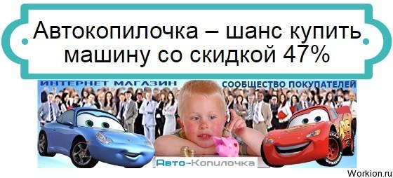 Автокопилочка