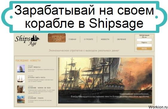 Shipsage