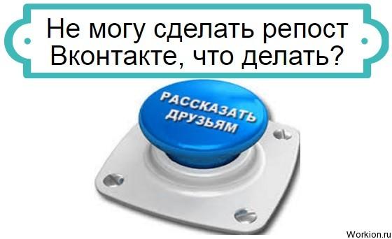 Не могу сделать репост Вконтакте