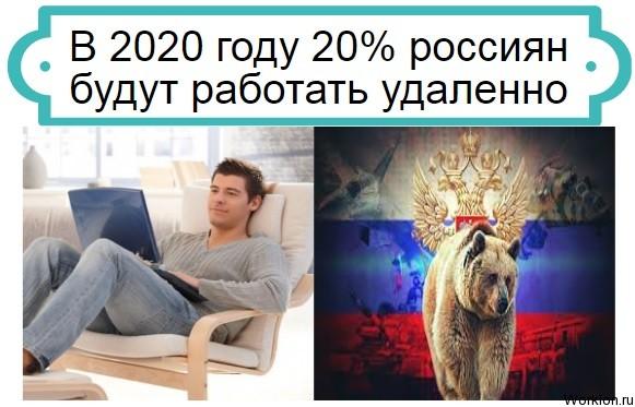 работать в россии удаленно