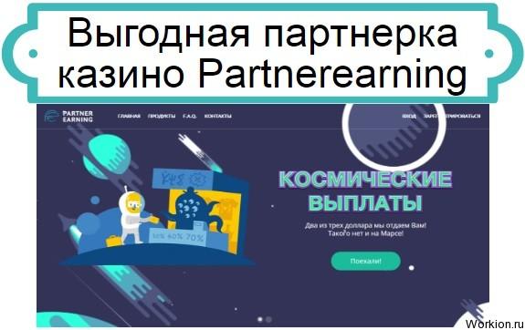 Partnerearning
