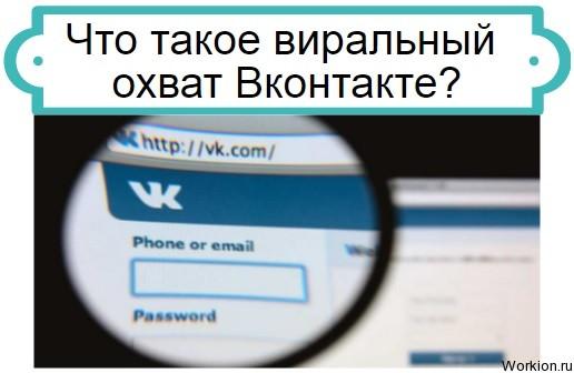 виральный охват Вконтакте