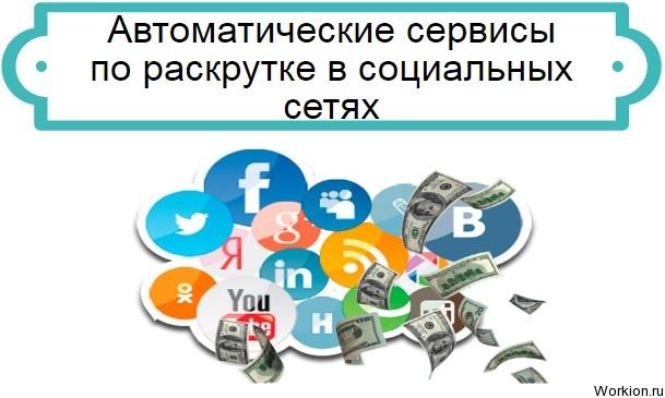 сервисы по раскрутке в социальных сетях