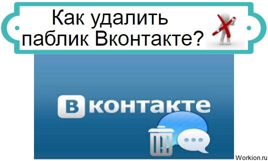 удалить паблик Вконтакте