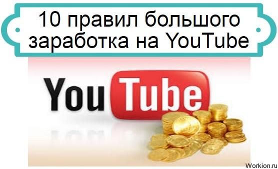 большой заработок на YouTube