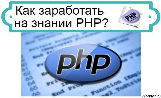 заработать на PHP