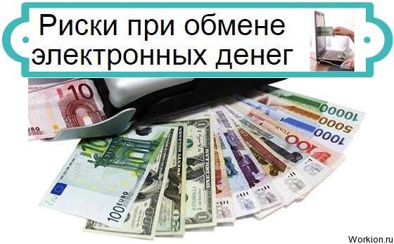 Риски при обмене электронных денег