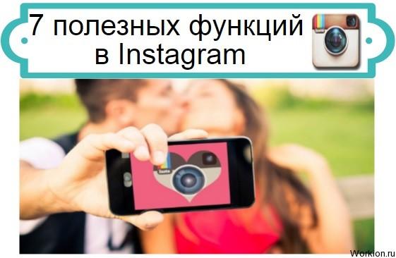 полезные функции в Instagram