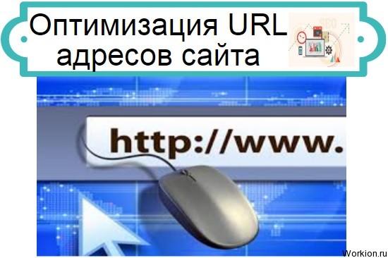 Оптимизация URL адресов сайта