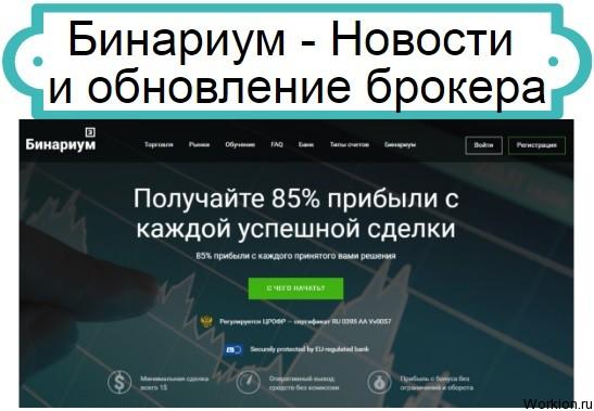 Бинариум - Новости и обновление брокера