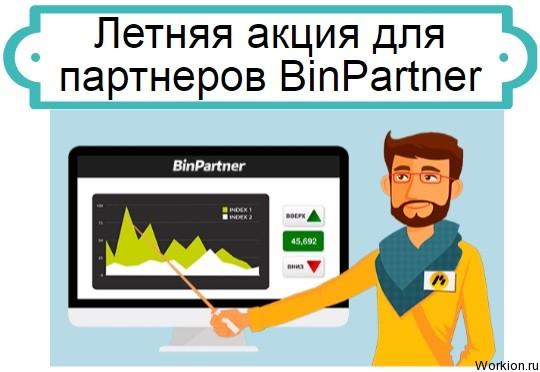 летняя акция BinPartner