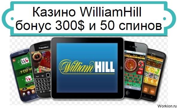 Казино WilliamHill