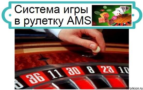 Система игры в рулетку AMS