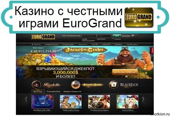 казино EuroGrand