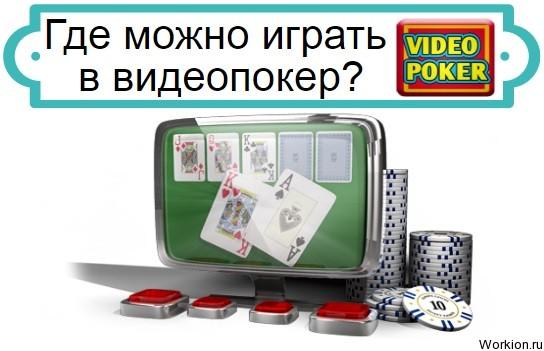 играть в видеопокер