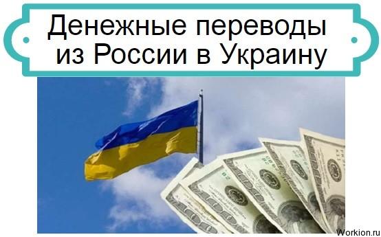 переводы из России в Украину