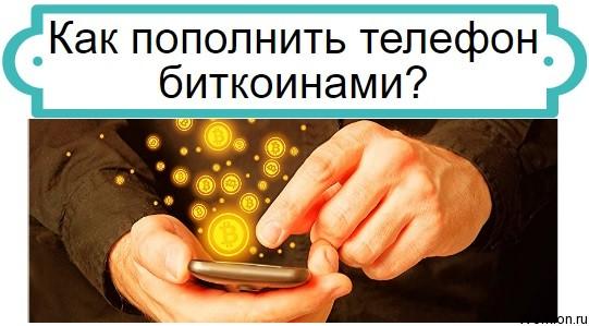 как пополнить телефон биткоинами