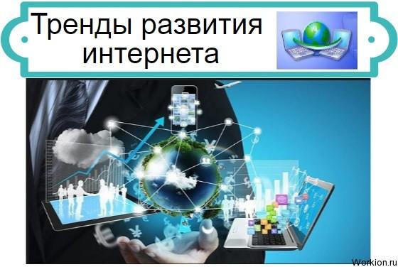 развитие интернета