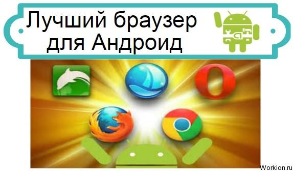 браузер для Андроид