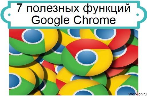 функции Google Chrome