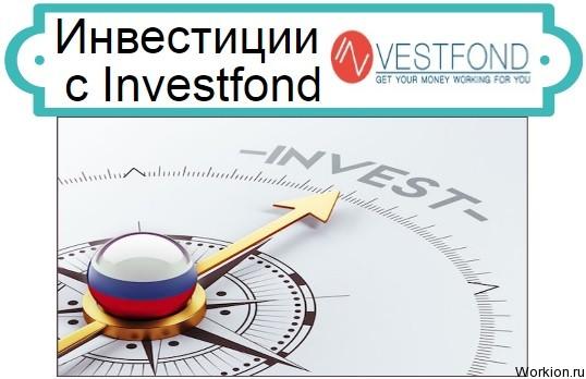 Investfond