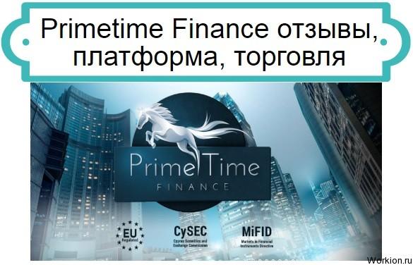 брокер Primetime Finance