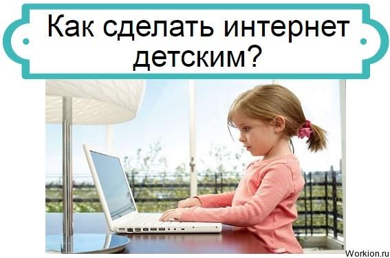 как сделать интернет детским