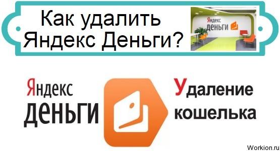 как удалить Яндекс Деньги