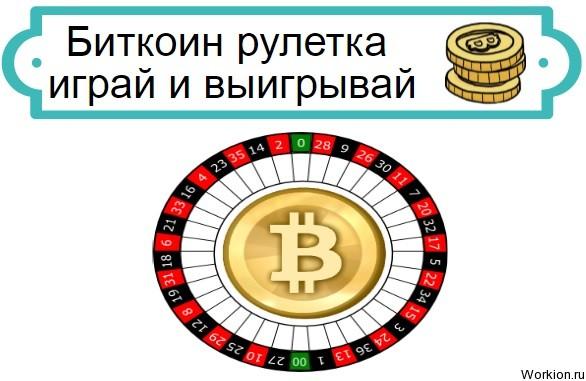 казино на биткоины без вложений