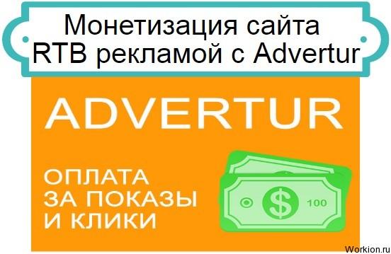 Advertur