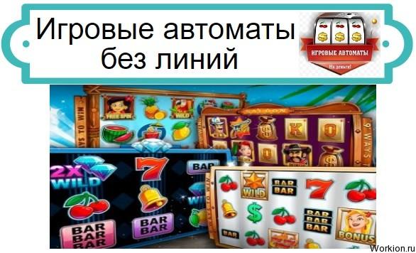 игровые автоматы без линий