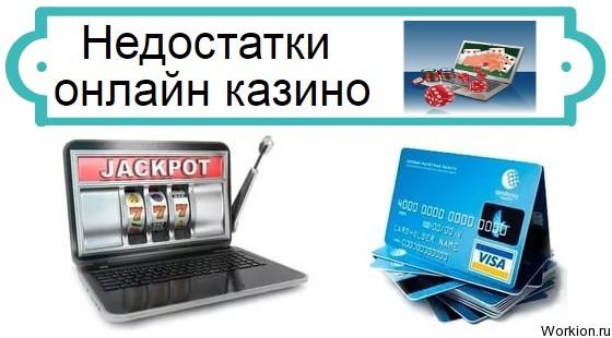 Недостатки онлайн казино