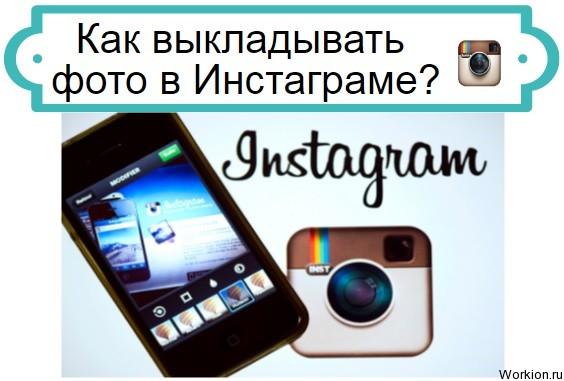 как выкладывать фото в Инстаграме