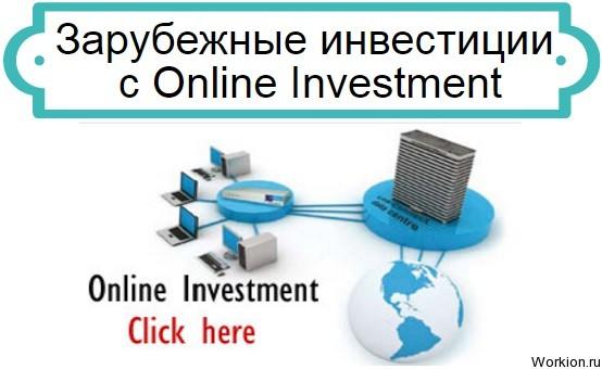 инвестиции с Online Investment