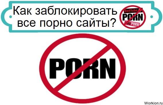 заблокировать все порно сайты