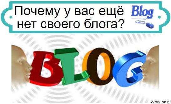 нет своего блога