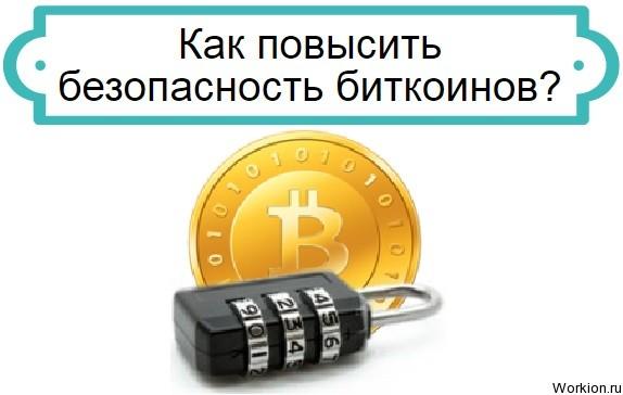 защита биткоин