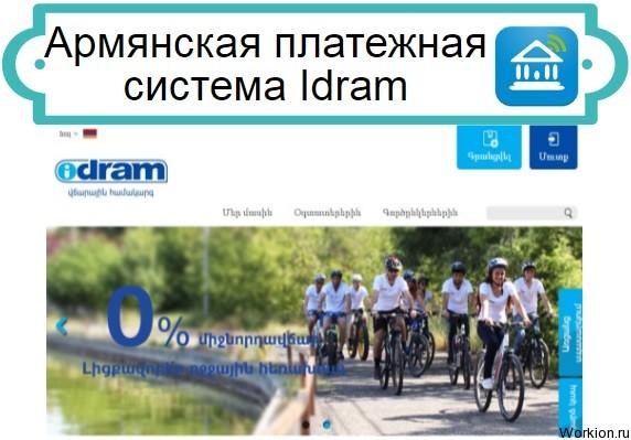 Idram