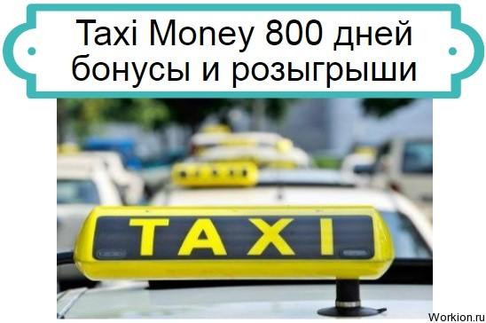 Taxi Money 800 дней
