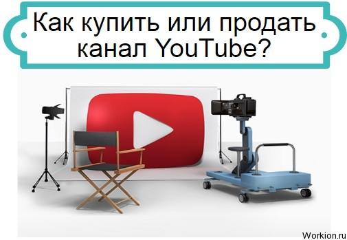 продать канал YouTube