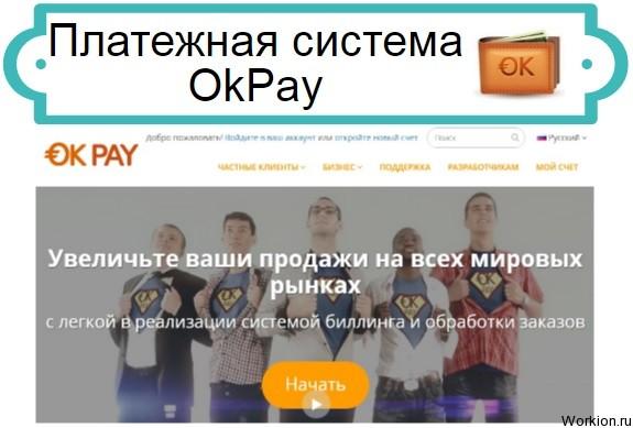 платежка OkPay